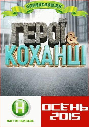 Герои и любовники 2 сезон / Выпуск 1 / Новый канал
