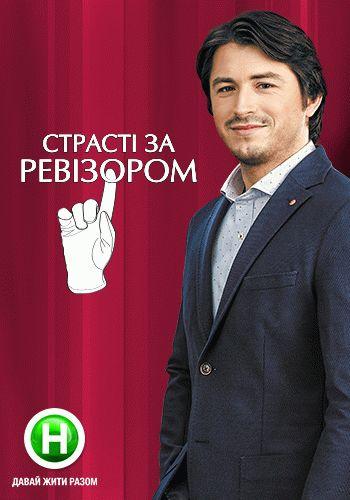 Страсти по Ревизору 3 сезон / Выпуск 1-13 (31.08.2015 - 21.03.2016) / Новый ...