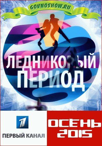 Ледниковый период 6 сезон 1-13 выпуск 01.10.2016 - 24.12.2016 Первый канал
