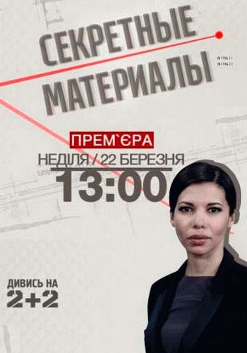 Секретные материалы / Выпуск 1-40 (27.12.2015 - 17.01.2016) / 2+2