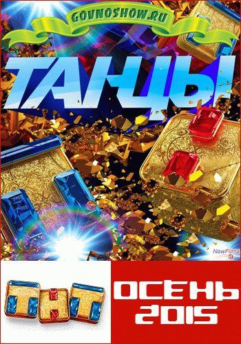 Танцы ТНТ 2 сезон / Выпуск 1-20 (22.08.2015 - 26.12.2015)