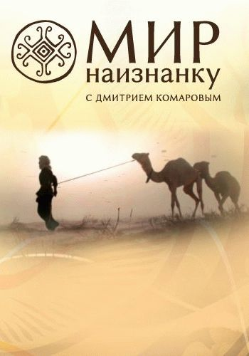 Мир наизнанку 7 сезон / Выпуск 1-9 (01.09.2015 - 03.11.2015) / 1+1