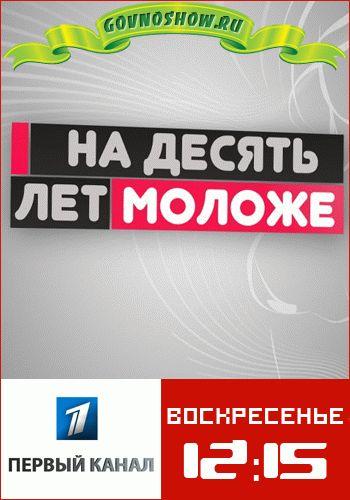 На 10 лет моложе / Выпуск 1-79 (03.11.2018 - 10.11.2018) / Первый канал