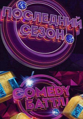 Comedy Баттл. Последний сезон / Выпуск 1-39 (27.03.2015 - 25.12.2015) / ТНТ