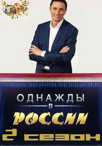 Однажды в России 3 сезон / Выпуск 1-31 (17.04.2016 - 26.02.2017) / ТНТ