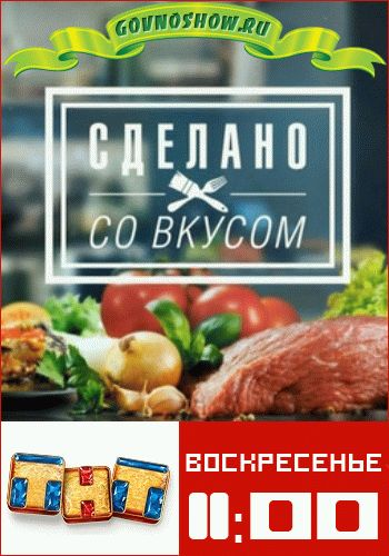 Сделано со вкусом / Выпуск 1-25 (30.08.2015 - 06.09.2015) / ТНТ