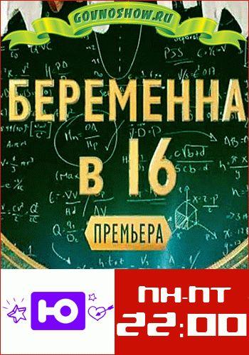 Беременна в 16 / Выпуск 1-25 (30.03.2015 - 01.05.2015) / Ю