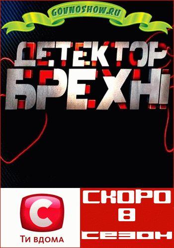 Детектор лжи 8 сезон / Выпуск 1-19 (24.08.2015 - 28.12.2015) / СТБ