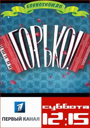 Горько / Выпуск 1-8 (05.04.2015 - 19.07.2015) / Первый канал