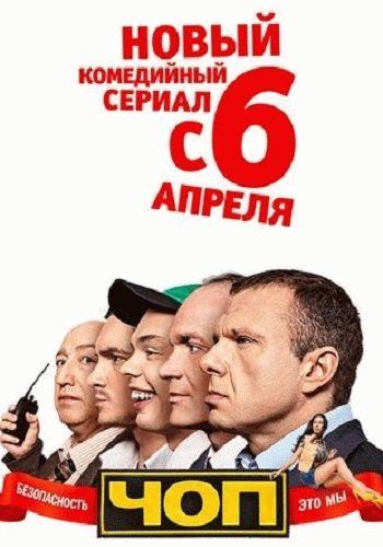ЧОП / Серия 1-16 (06.04.2015 - 30.04.2015) / ТНТ