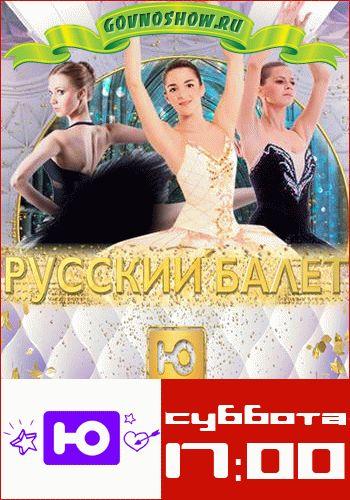 Русский балет / Выпуск 1-10 (28.03.2015 - 25.04.2015)