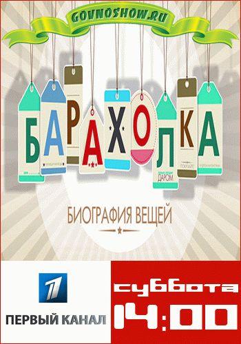 Барахолка / Выпуск 1-17 (14.02.2016 - 21.02.2016) / Первый канал