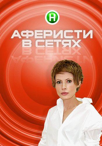 Аферисты в сетях / Выпуск 1-29 (13.03.2018 - 14.03.2018) / Новый канал