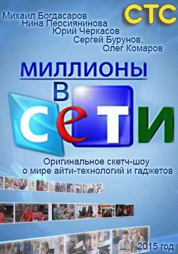 Миллионы в сети / Серия 1-11 (20.04.2015 - 05.05.2015) / СТС
