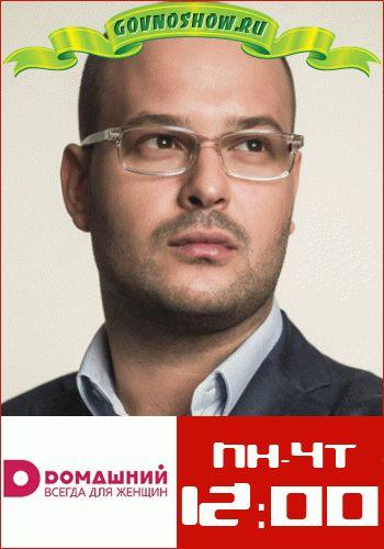 Кризисный менеджер / Выпуск 1-40 (20.04.2015 - 14.04.2016) / Домашний