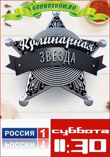 Кулинарная звезда 2 сезон / Выпуск 1-13 (22.08.2015 - 29.08.2015) / Россия  ...