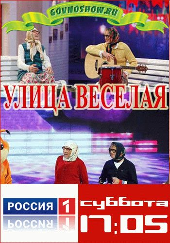 Улица Веселая / Выпуск 1-9 (25.07.2015 - 01.08.2015) / Россия 1