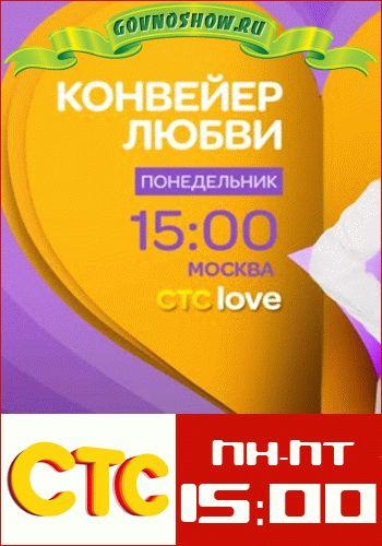 Конвейер любви / Выпуск 1-27 (01.07.2015 - 02.07.2015) / СТС Love
