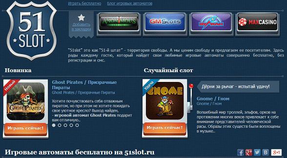 Игровые автоматы играть бесплатно онлайн на 51slot.ru