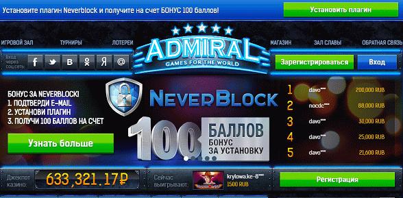 Игровые автоматы играть бесплатно без регистрации на admiral777.com