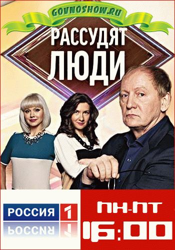 Рассудят люди / Выпуск 1-20 (09.07.2015 - 10.07.2015) / Россия 1