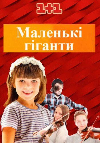 Маленькие гиганты / Выпуск 1-8 (11.10.2015 - 29.11.2015) / 1+1
