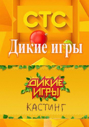 Дикие игры / Выпуск 1-9 (24.10.2015 - 31.10.2015) / СТС