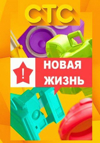 Новая жизнь / Выпуск 1-13 (28.08.2016 - 11.09.2016) / СТС