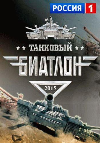 Танковый биатлон 2015 / Выпуск 1-6 (19.09.2015 - 26.09.2015) / Россия 1