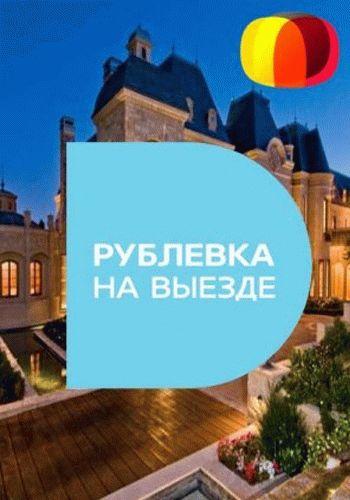 Рублевка на выезде / Выпуск 1-13 (13.08.2015 - 17.08.2015) / Домашний