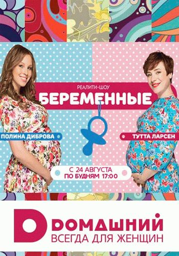 Беременные / Выпуск 1-9 (03.09.2015 - 07.09.2015) / Домашний