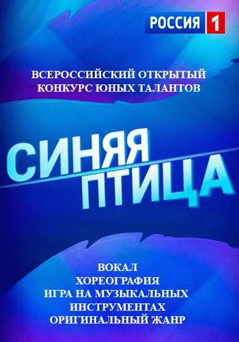 Синяя птица / Выпуск 1-7 (01.11.2015 - 13.12.2015) / Россия 1