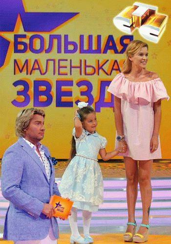 Большая маленькая звезда / Выпуск 1-16 (12.09.2015 - 26.12.2015) / СТС