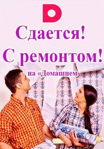 Сдается! С ремонтом! / Выпуск 1-20 (12.10.2015 - 12.11.2015) / Домашний