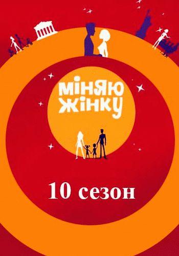 Меняю жену 10 сезон / Выпуск 1-9 (03.09.2015 - 04.11.2015) / 1+1