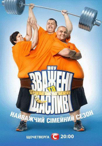 Взвешенные и счастливые 7 сезон / Выпуск 1-18 (31.08.2017 - 28.12.2017) / СТБ