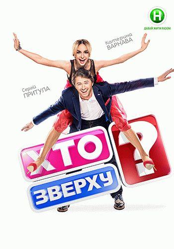 Кто сверху 4 сезон / Выпуск 1-12 (26.08.2015 - 11.11.2015) / Новый канал