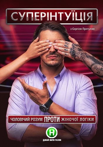 СуперИнтуиция / Выпуск 1-15 (25.08.2015 - 03.12.2015) / Новый канал