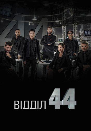 Отдел 44 / Серия 1-98 (29.08.2016 - 30.08.2016) / ICTV