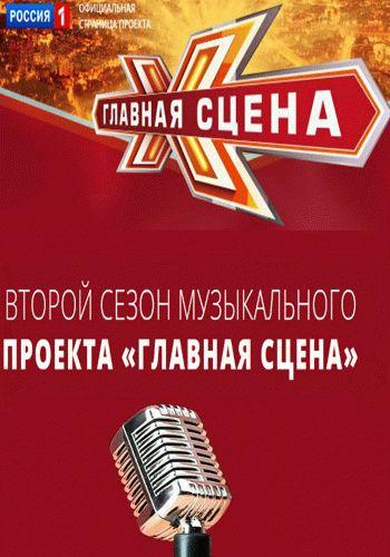 Главная сцена 2 сезон / Выпуск 1-15 (13.09.2015 - 02.01.2016) / Россия 1