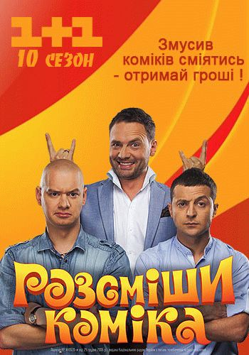 Рассмеши комика 10 сезон / Выпуск 1-16 (12.09.2015 - 02.01.2016) / 1+1