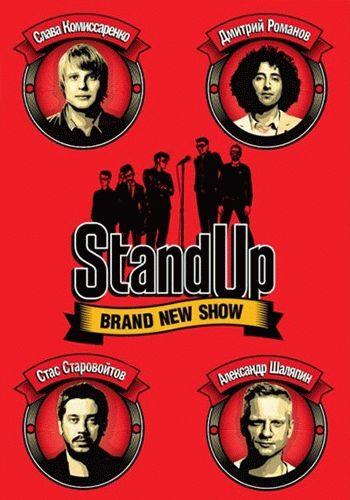 Stand Up 3 сезон / Выпуск 1-12 (13.09.2015 - 06.12.2015) / ТНТ