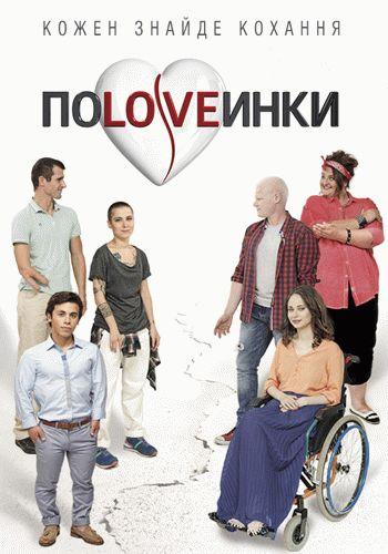 Половинки / Выпуск 1-13 (22.09.2015 - 14.02.2016) / Новый канал