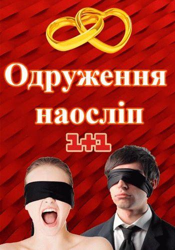 Свадьба вслепую / Выпуск 1-7 (11.11.2015 - 23.12.2015) / 1+1