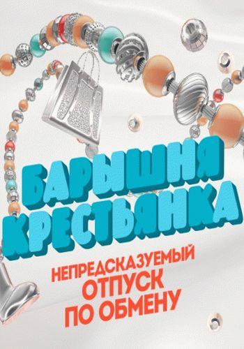 Барышня-крестьянка / Выпуск 1-40 (09.02.2017 - 16.02.2017) / Пятница