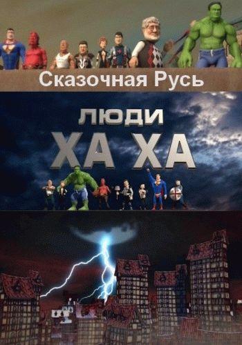 Сказочная Русь 7 сезон / Выпуск 1-23 (16.10.2015 - 01.01.2016) / 1+1