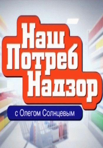 НашПотребНадзор 03.02.2019 - 10.02.2019 смотреть онлайн все серии