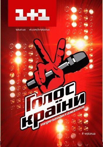 Голос страны 6 сезон / Выпуск 1-15 (28.02.2016 - 29.05.2016) / 1+1