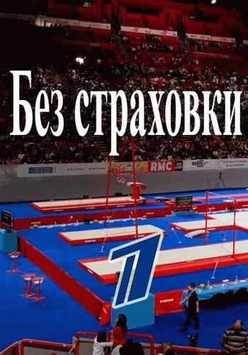 Без страховки / Выпуск 1-13 (31.01.2016 - 28.05.2016) / Первый канал