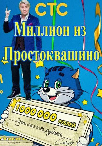 Миллион из Простоквашино / Выпуск 1-64 (08.12.2015 - 24.03.2016) / СТС